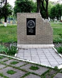 Памятник афганцам в Перещепино