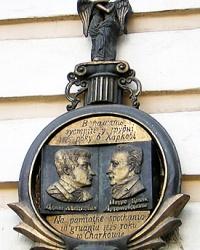 Пам'ятна дошка про зустріч А. Міцкевича та П. Гулака-Артемовського в 1825 роцi у м. Харковi