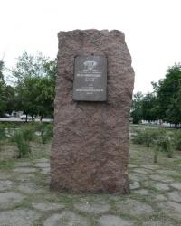 Памятный знак в честь 300-летия города Новомосковск