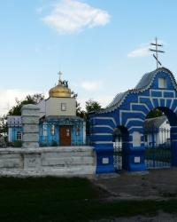 Церковь Рождества Пресвятой Богородицы в п.Андреевка (Балаклейский р-н)