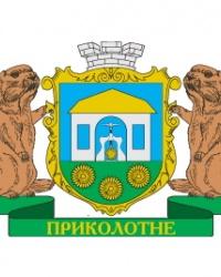 пгт. Приколотное (Великобурлукский район)
