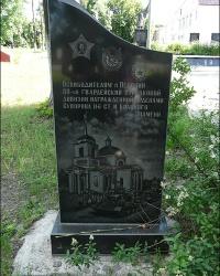 Памятный знак 89-й гвардейской стрелковой дивизии в пгт. Песочин