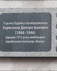 Мемориальная доска основателю Одесской киностудии Д. Харитонову в г. Харькове