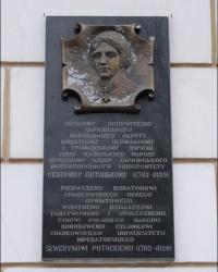 Мемориальная  доска первому попечителю Харьковского Императорского Университета графу С. Потоцкому в г. Харькове
