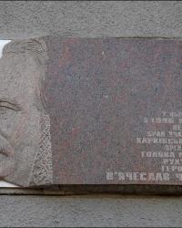 Меморiальна дошка на честь В'ячеслава Чорновола у м. Харкiв