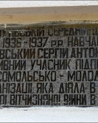 Меморіальна дошка на честь Iльєвського Сергiя Антоновича у смт. Чутове