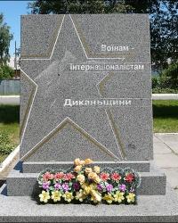 Памятный знак воинам-интернационалистам Диканьщины в пгт. Диканька