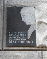 Меморiальна дошка на честь корифея українського театру I.О. Мар'яненка у м. Харковi