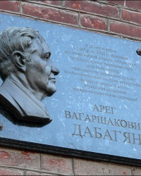 Памятная доска выдающемуся ученому А.В. Дабагяну в НТУ «ХПИ» в г. Харькове