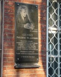Памятная доска выдающемуся ученому М.Ф. Семко в НТУ «ХПИ» в г. Харькове