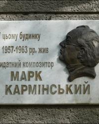 Мемориальная доска композитору Марку Карминскому в г. Харьков