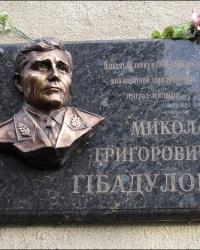Мемориальная доска в честь генерал-лейтенанта Николая Гибадулова в г. Харьков