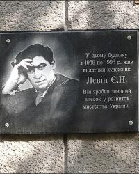 Мемориальная доска художнику Левину Е.В. в г. Харьков