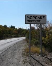 Село Морское. Тайник.