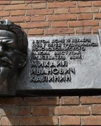 Памятная доска о выступлении М.И. Калинина в пгт. Новая Водолага