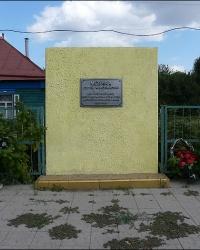 Памятник воину-афганцу Мотыке С.Н.в пгт. Новая Водолага