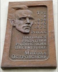 Мемориальная доска Николаю Островскому в г. Харьков
