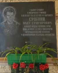 Меморiальна дошка на честь воїна-iнтернацiоналiста Срiбного О.Г. у м. Полтавi