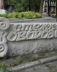 Мемориал «Стежка Сковороди»