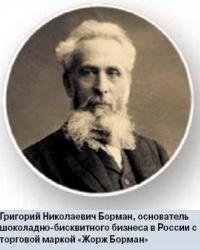 Харьковская кондитерская фабрика Жоржа Бормана