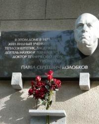 Горельеф и мемориальная доска на доме, в котором жил Колобков Павел Сергеевич