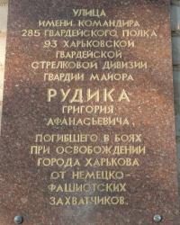 Меморiальна дошка на честь Героя Радянського Союзу Григорія Панасовича Рудика в м. Харкiв