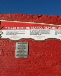 Знамя под горой Кремянец