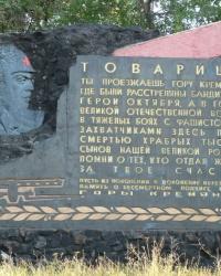 Стела под горой Кремянец