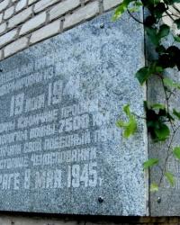 Мемориальная доска в честь Изюмского саперного батальона