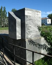 Памятный знак в честь награждения г. Изюм орденом Отечественной войны І степени