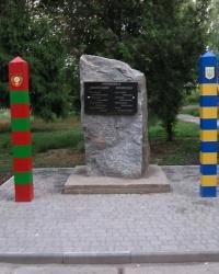 Памятник пограничникам Красноградщины