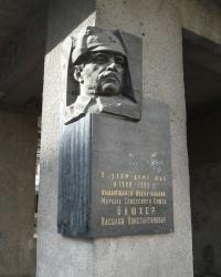 Мемориальная доска Маршалу Советского Союза Блюхеру В.К.