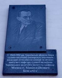 Мемориальная доска Н.Н. Бокариусу на здании кафедры судебной медицины и основ права ХГМУ