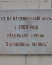 Мемориальная доска в память о первой маевке на Ващенковской леваде в г. Харьков