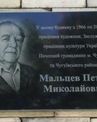 Мемориальная доска в честь художника П.Н. Мальцева в г. Чугуев