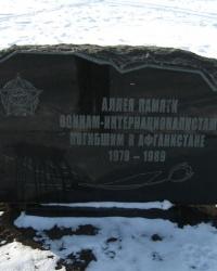 Памятный знак погибшим воинам-афганцам на Аллее памяти в г. Харьков