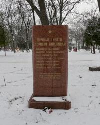 Памятник погибшим на государственном задании в 1946 году