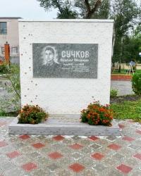 Пам'ятник О.М. Сучкову в Новомосковську