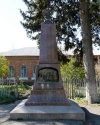 Памятник на месте крушения императорского поезда