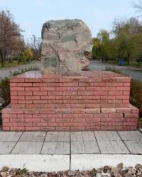 Памятный знак в сквере им. маршала Жукова в г. Днепродзержинск