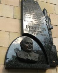 Мемориальная доска Сергееву В.Г. - создателю ракетной техники