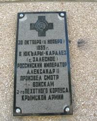 След Александра II на крымской земле