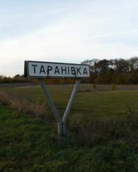 с. Тарановка (Змиёвский район)