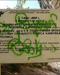 Скальный навес Таш-Аир. Петроглифы Таш-Аира.