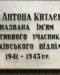 Улица им. Антона Китаенко в г. Харькове