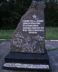 Памятник воинам 270-й стрелковой дивизии