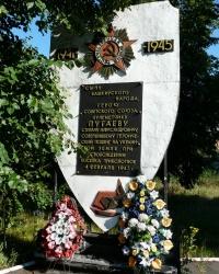 Памятник Герою Советского Союза Пугаеву С.А. в пос.Приколотное