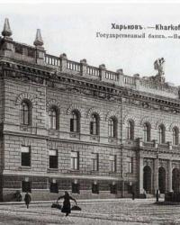 Здание государственного банка в г. Харьков