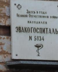 Памятная доска в честь эвакогоспиталя №5834 в Днепропетровске