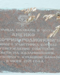 Аннотационная доска в честь Аненко П.Р. в пгт. Казанка